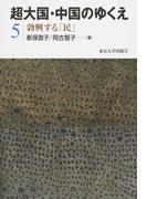 超大国・中国のゆくえ 5 勃興する「民」