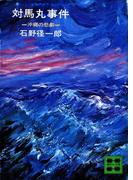 対馬丸事件 沖縄の悲劇(講談社文庫)