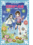 幻霧城への道 マジカルストーンを探せ! Part7(講談社青い鳥文庫 )
