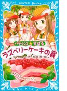 パティシエ☆すばる ラズベリーケーキの罠(講談社青い鳥文庫 )