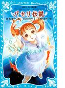 パセリ伝説 水の国の少女 memory 3(講談社青い鳥文庫 )
