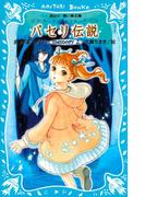 パセリ伝説 水の国の少女 memory 2