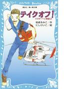 テイクオフ! ドクターヘリ物語(2)(講談社青い鳥文庫 )