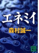 エネミイ(講談社文庫)
