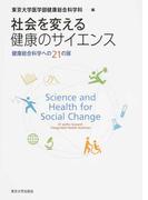 社会を変える健康のサイエンス 健康総合科学への21の扉