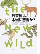 外来種は本当に悪者か? 新しい野生THE NEW WILD
