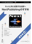 【オンデマンドブック】ネットと共に成長する出版へ NextPublishingのすすめ(編集者編) (NextPublishing)