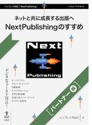 【オンデマンドブック】ネットと共に成長する出版へ NextPublishingのすすめ(パートナー編) (NextPublishing)