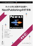 【オンデマンドブック】ネットと共に成長する出版へ NextPublishingのすすめ(著者編) (NextPublishing)
