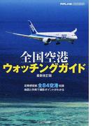 全国空港ウォッチングガイド 2016最新改訂版 全84空港収録 (イカロスMOOK AIRLINE)(イカロスMOOK)