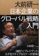 大前研一 日本企業のグローバル戦略入門 (「BBT×プレジデント」エグゼクティブセミナー選書)
