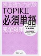韓国語能力試験TOPIK Ⅱ必須単語完全対策