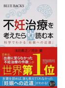 不妊治療を考えたら読む本 科学でわかる「妊娠への近道」 (ブルーバックス)(ブルー・バックス)