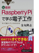 カラー図解最新Raspberry Piで学ぶ電子工作 作って動かしてしくみがわかる