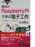 カラー図解最新Raspberry Piで学ぶ電子工作 作って動かしてしくみがわかる (ブルーバックス)(ブルー・バックス)
