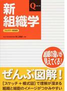新組織学 改訂第6版 フルカラー新装版