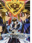 遊☆戯☆王デュエルモンスターズアニメコンプリートガイド千年の記憶 (Vジャンプブックス)
