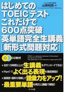 はじめてのTOEICテストこれだけで600点突破英単語完全生講義 新形式問題対応