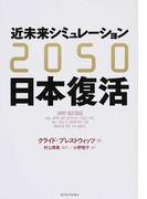 近未来シミュレーション2050日本復活