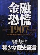 金融恐慌1907 米FRB創設の起源とJ・P・モルガン