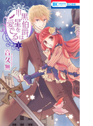 【期間限定無料】黒伯爵は星を愛でる(1)(花とゆめコミックス)