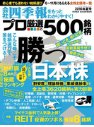 会社四季報プロ500 2016年夏号