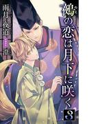小説花丸 鵺の恋は月下に咲く 3(小説花丸)