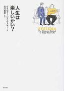 人生は楽しいかい? SYSTEMA:The Ultimate Method to Enjoy Your Life