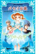 【全1-3セット】パセリ伝説 水の国の少女(講談社青い鳥文庫 )