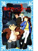 【全1-3セット】カードゲームクロニクル(講談社青い鳥文庫 )