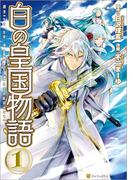【全1-5セット】白の皇国物語(アルファポリスCOMICS)