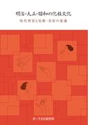 明治・大正・昭和の化粧文化 時代背景と化粧・美容の変遷
