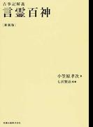 言霊百神 古事記解義 第3版 新装版