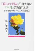 『暮しの手帖』花森安治と『平凡』岩堀喜之助 昭和を駆けぬけた二人の出版人