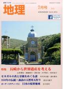 地理 2016年 07月号 [雑誌]