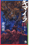 キマイラ11 明王変(ソノラマノベルズ)