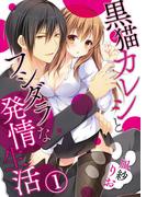 黒猫カレシとフシダラな発情生活1(黒ひめコミック)