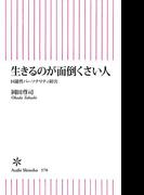 生きるのが面倒くさい人 回避性パーソナリティ障害(朝日新書)