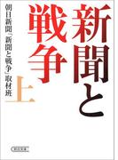 新聞と戦争 上(朝日文庫)