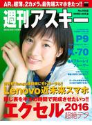 週刊アスキー No.1082 (2016年6月14日発行)(週刊アスキー)