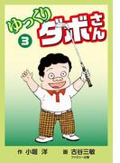 ゆっくりダボさん(3)