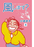 風します?(4)