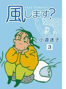 風します?(3)