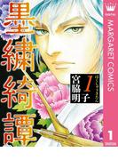 墨繍綺譚 1(マーガレットコミックスDIGITAL)