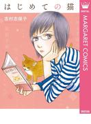 はじめての猫(マーガレットコミックスDIGITAL)