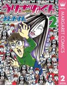 うりざねくん 2(マーガレットコミックスDIGITAL)