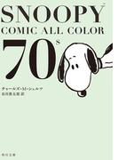 【期間限定価格】SNOOPY COMIC  ALL COLOR 70's