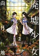 廃墟少女 分冊版(2)