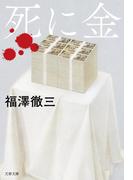 死に金(文春文庫)