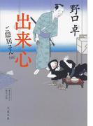出来心 ご隠居さん(四)(文春文庫)